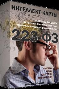 223-ФЗ