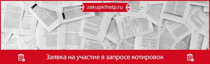 заявка на участие в запросе котировок