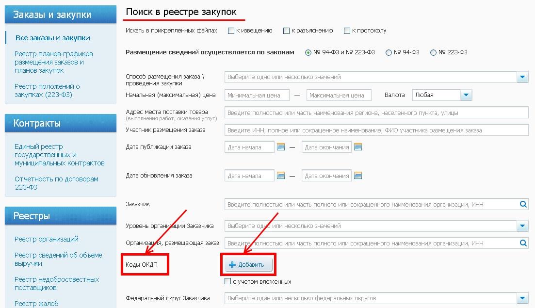ОКПД 2 Общероссийский классификатор продукции по видам