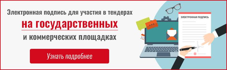 электронная подпись для участия в тендерах