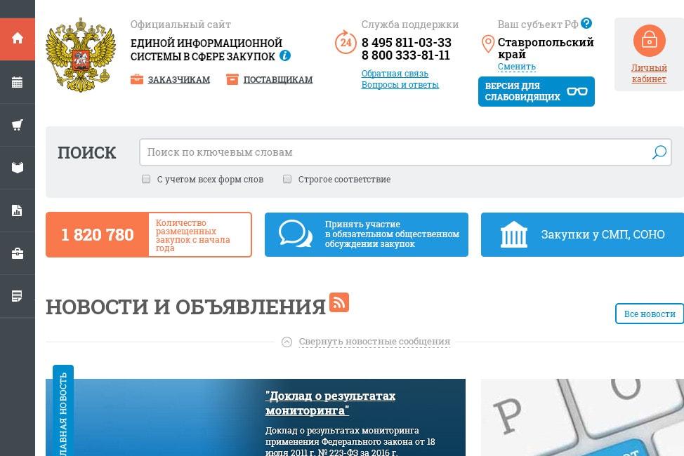официальный сайт ЕИС
