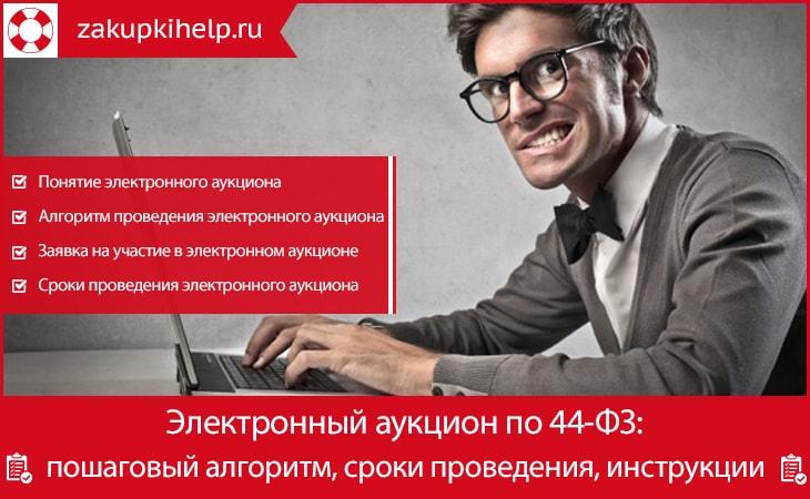 Участие в электронном аукционе - пошаговая инструкция