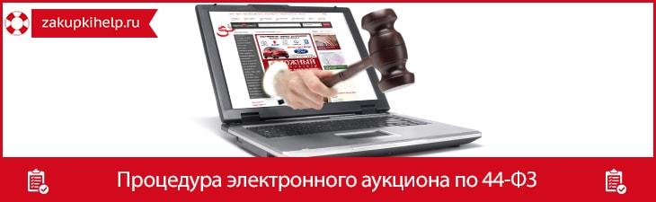 процедура электронного аукциона по 44-ФЗ
