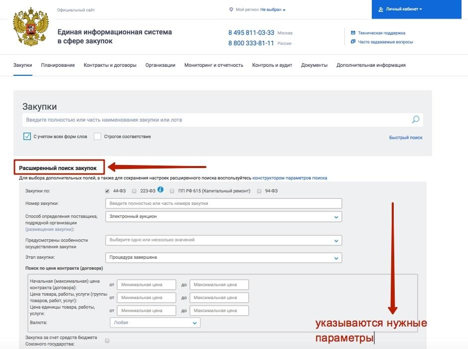Расширенный поиск на сайте www.zakupki.gov.ru