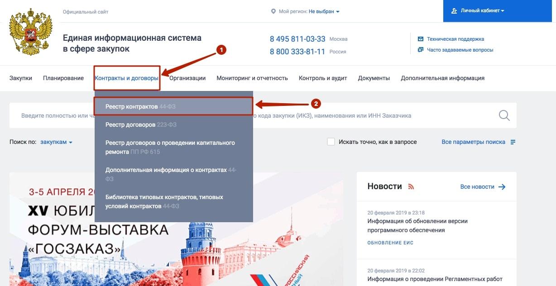 реестр контрактов по 44-ФЗ