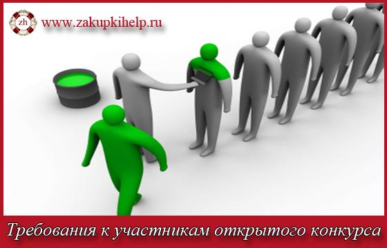 Открытый конкурс на информационные услуги