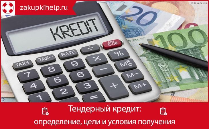Бюро займов оплатить