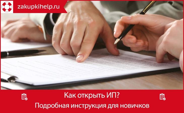 Пошаговая инструкция о самостоятельной регистрации ип регистрация ооо оренбург стоимость