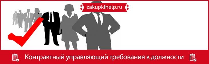 контрактный управляющий требования к должности