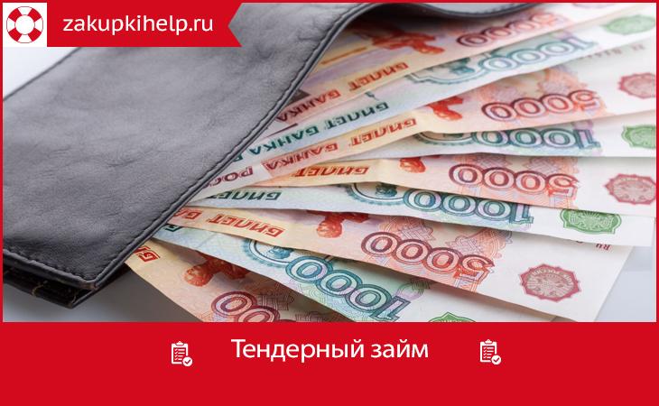 Заявка на кредит онлайн - Хабаровск - InCredru