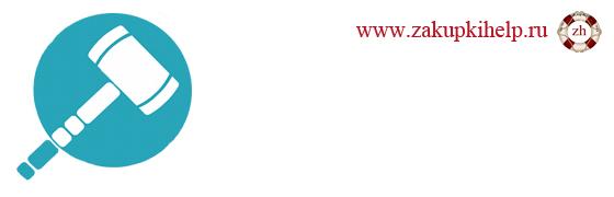 электронный документооборот в государственных закупках