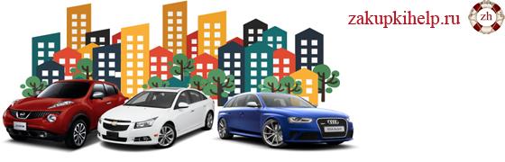 аукцион залоговых автомобилей
