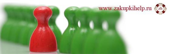 Конкурс с ограниченным участием по 44 ФЗ: особенности проведения, требования к участникам, этапы