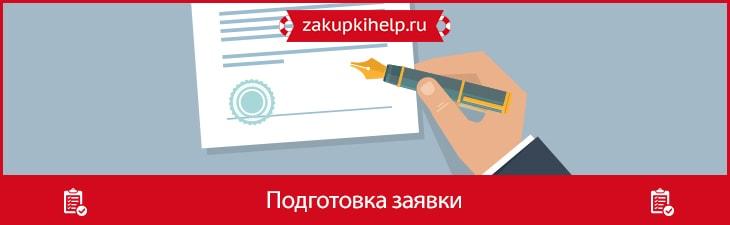 подготовка заявки