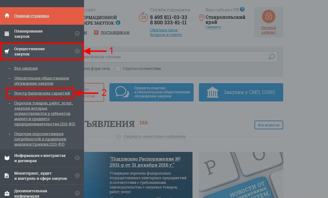 Инструкция по настройке рабочего места zakupki. Gov. Ru 44-фз.