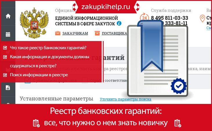 реестр банковских гарантий