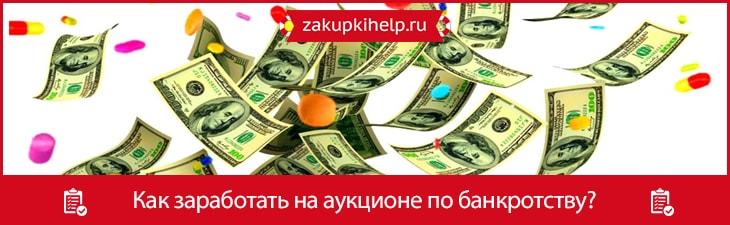 как заработать на аукционе по банкротству