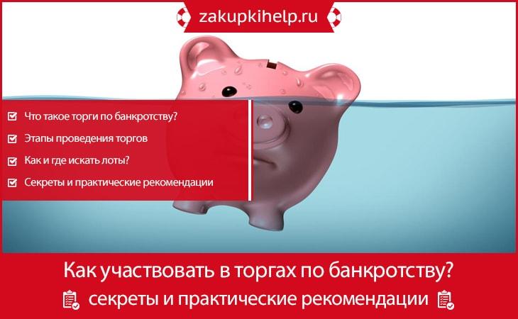 как участвовать в торгах по банкротству