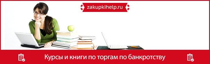 курсы и книги по торгам по банкротству