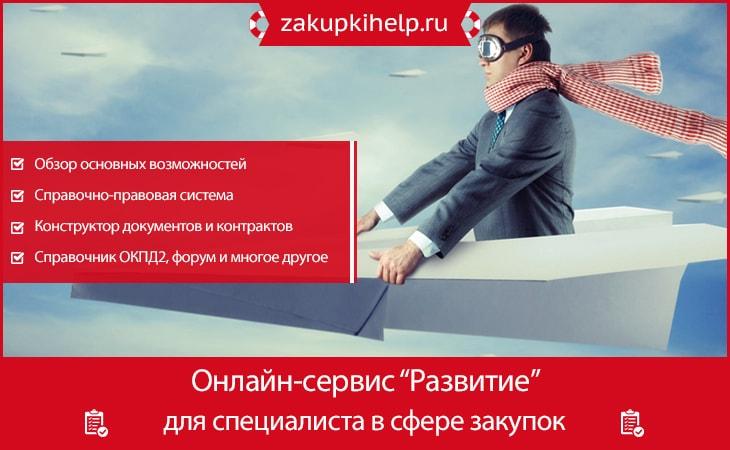 онлайн-сервис Развитие