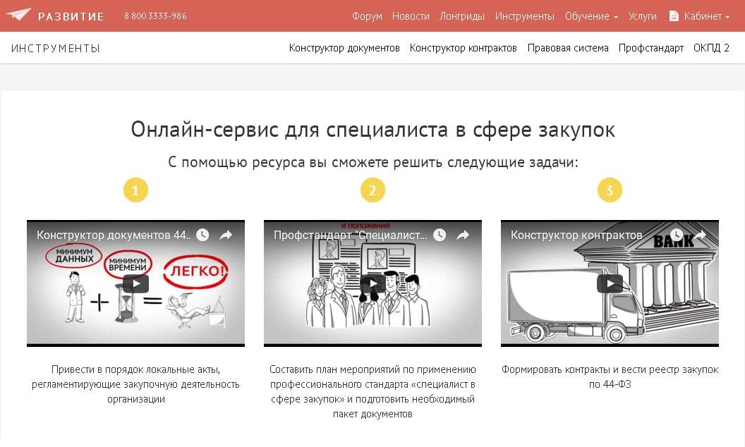 онлайн-сервис для специалиста в сфере закупок