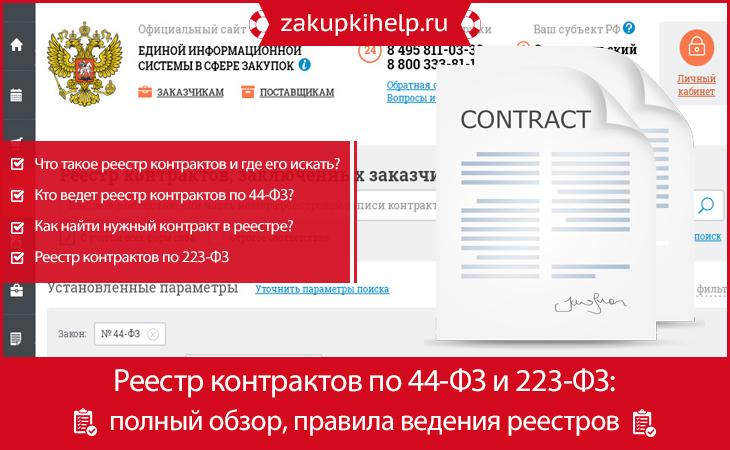 реестр контрактов по 44-ФЗ и 223-ФЗ