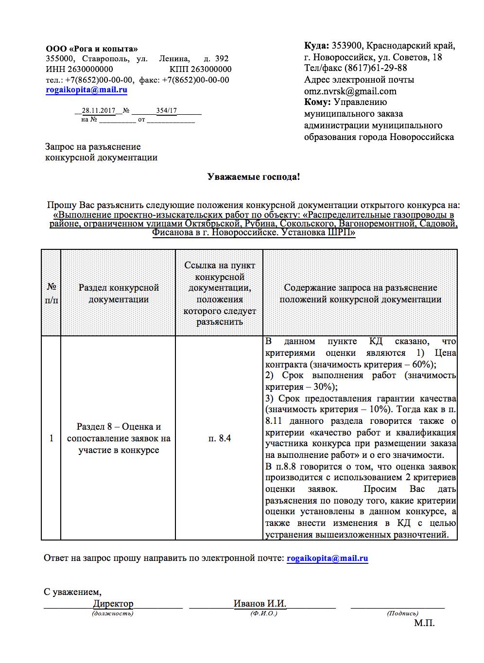 образец запроса по 44-ФЗ