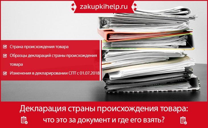 декларация страны происхождения товара