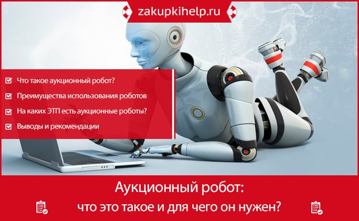 аукционный робот