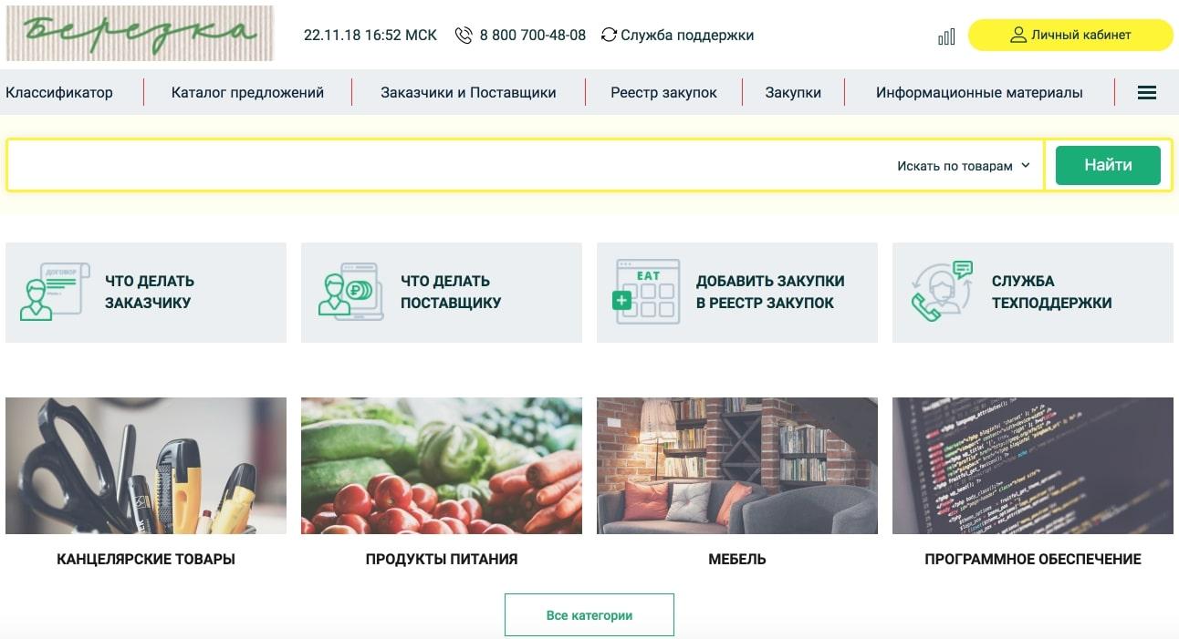 офицальный сайт ЕАТ Березка