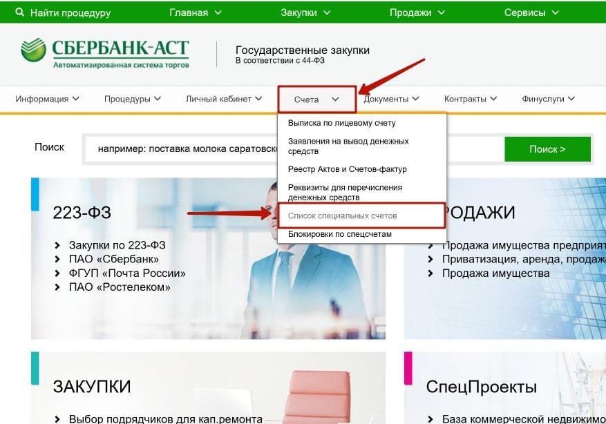 привязка спецсчета на Сбербанк-АСТ