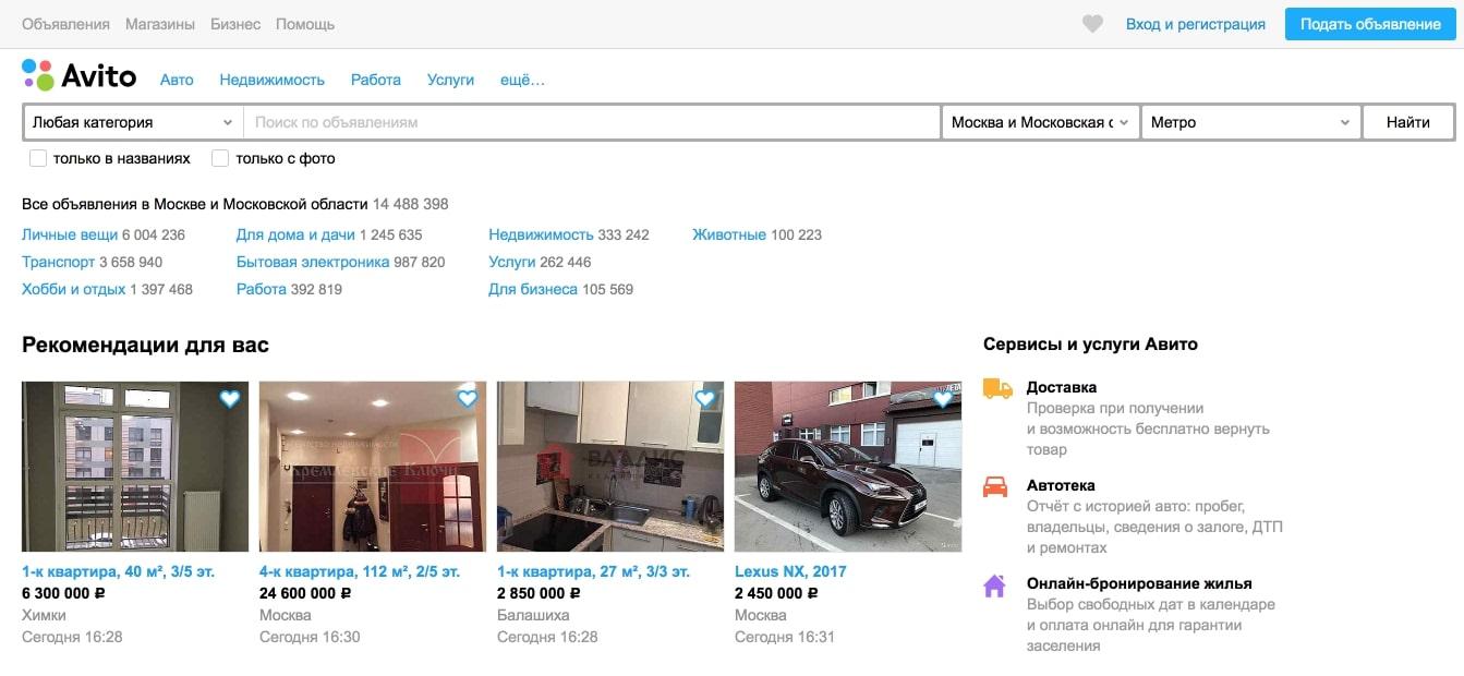 Как продать квартиру или дом через госзакупки